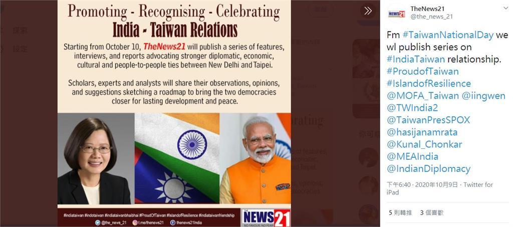 快新聞/印媒反中發酵! 「News 21」推印台系列報導 聚焦雙方應合作確保發展與和平
