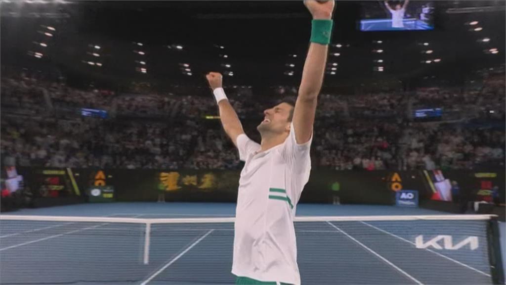 網球/分獎金給其他球員!喬科維奇澳網奪冠少百萬美元