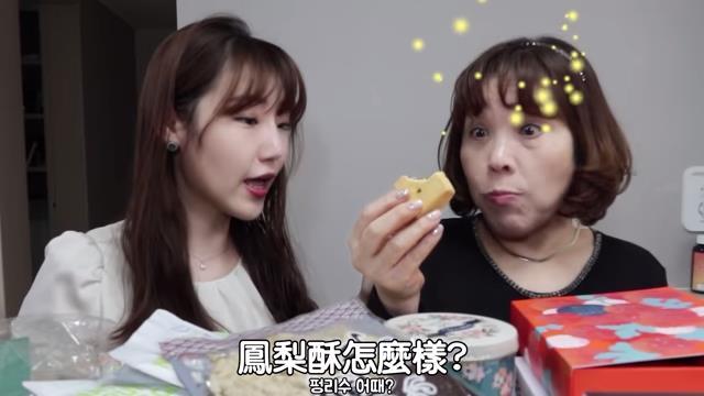 台灣味零食開箱/韓國媽竟大飆淚 女兒驚呼:「炸裂好吃」!
