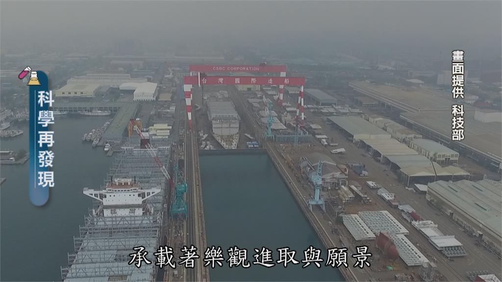 落實國防自主決心! 「潛艦國造」展現台灣造船實力