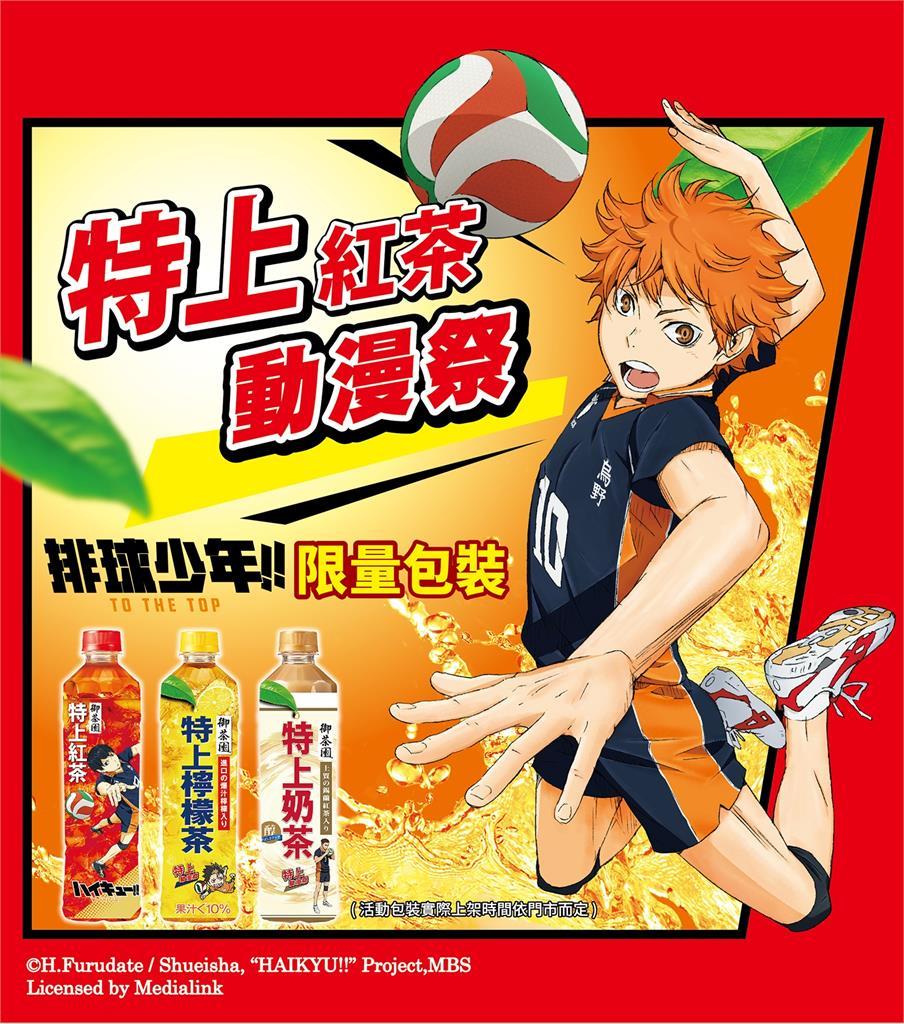 動漫迷必收!《排球少年!!》特上紅茶系列限量包裝來啦!