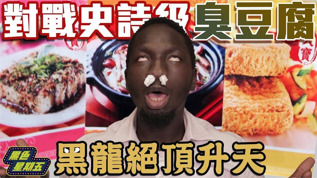 地獄13級臭度!非洲人挑戰「史詩級噁心食物」 嚐一口讓他崩潰:像壞掉的蛋