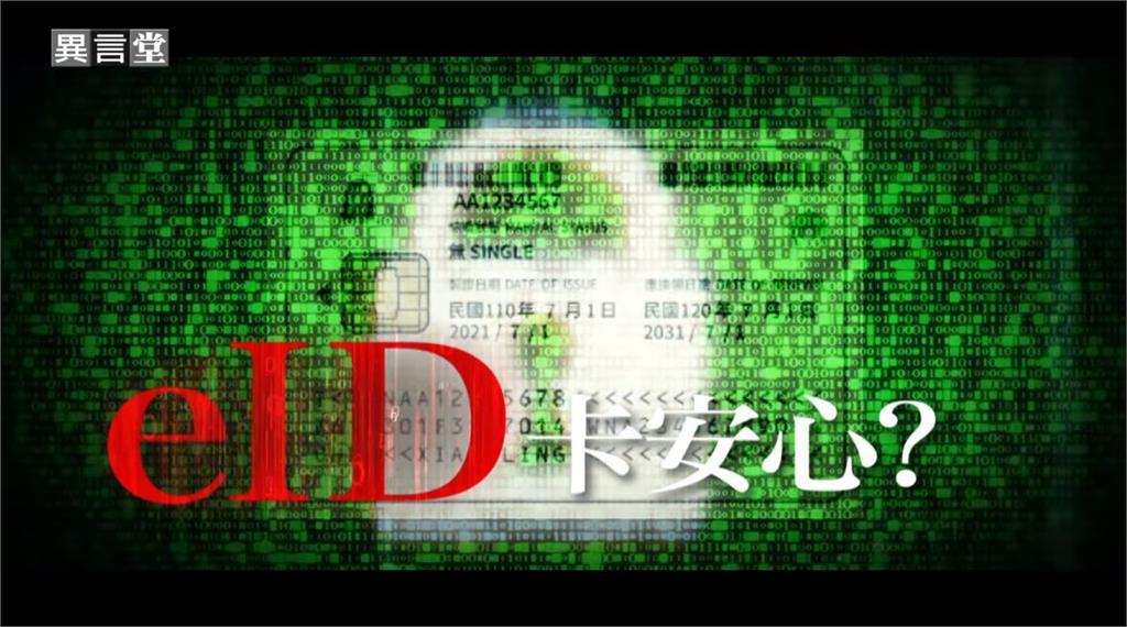 異言堂/暫緩數位身分證發行 小小晶片有何疑慮?