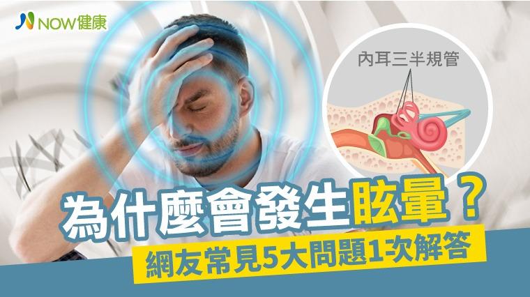 眩暈症為什麼會發生? 網友常見5大眩暈問題1次解答