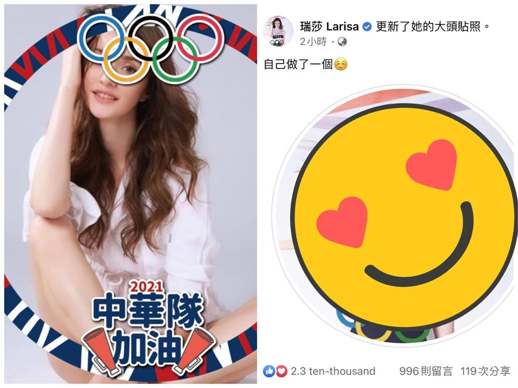 校正回歸!瑞莎頭貼寫「中華隊」被罵翻 親手作新圖:這好看多了