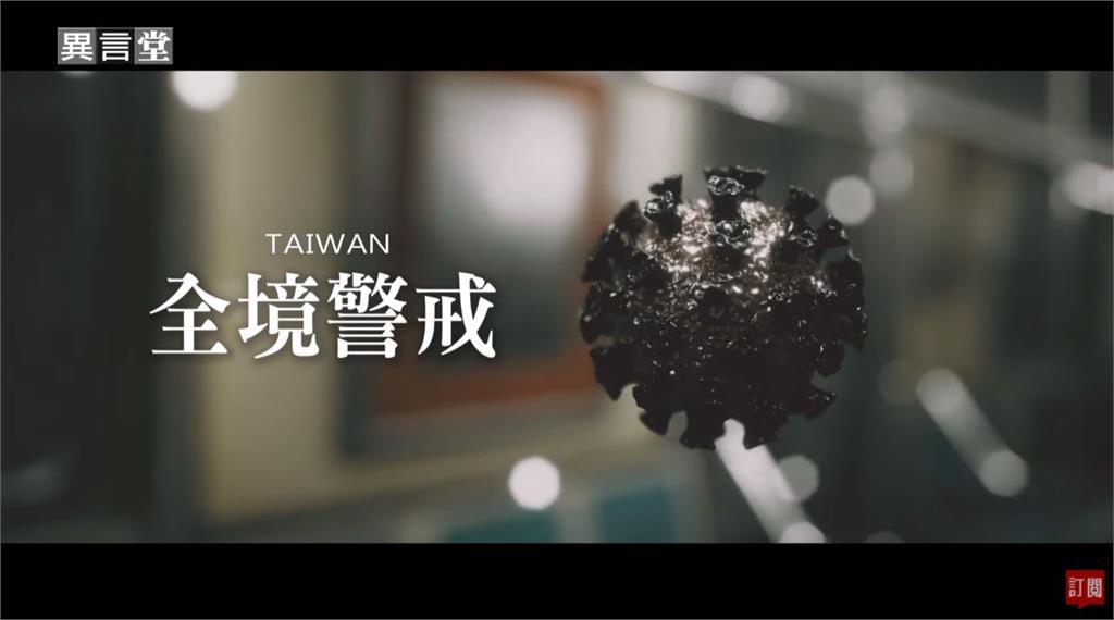 異言堂/台灣疫情急速升溫 建立嚴謹圍堵防線