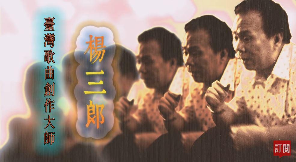 台灣演義/《望你早歸》廣為傳唱 音樂大師 楊三郎的故事 2020.12