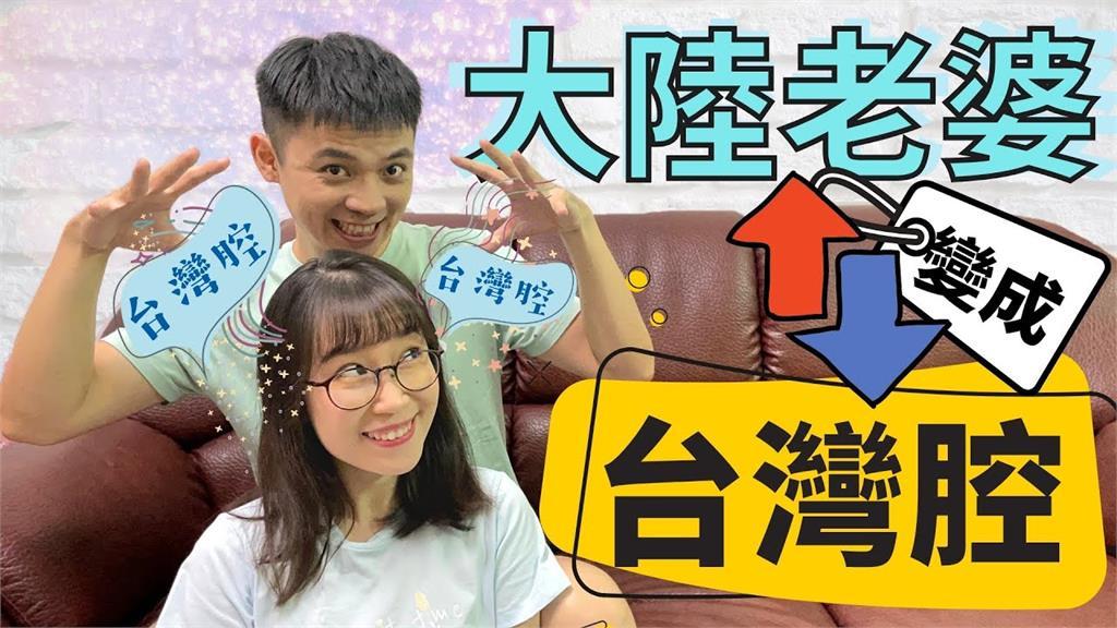 台灣腔發音都偷懶?中國人妻學習講話不捲舌 大笑:唸法都一樣