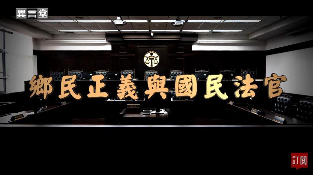 異言堂/台灣百年重要司法改革!2023年實施「國民法官」制度