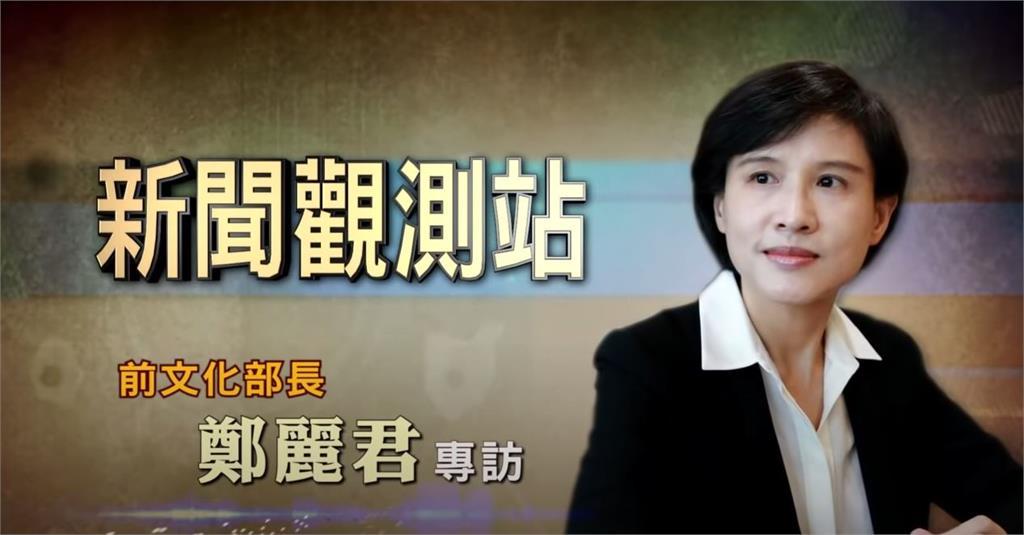 新聞觀測站/【獨家專訪】前文化部長 鄭麗君 2020.05