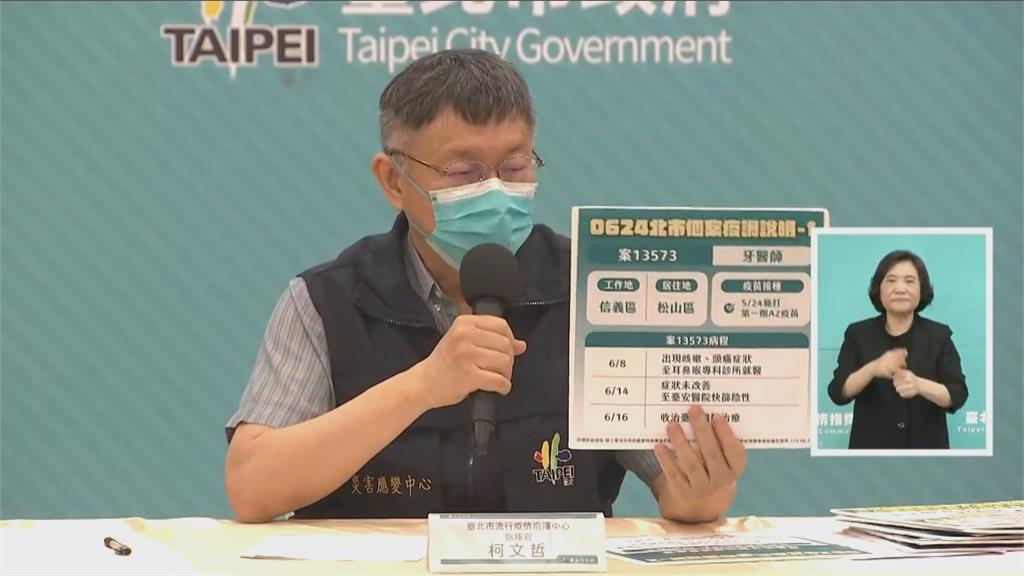 牙醫打過疫苗仍確診 接觸130名病患16名員工