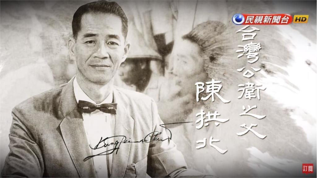 台灣演義/國內公衛重要推手!陳拱北奉獻台灣的故事|2021.06