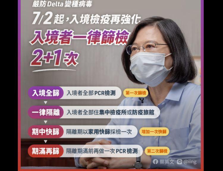 快新聞/明起入境全面篩檢2+1次 蔡英文:保護自己也保護台灣