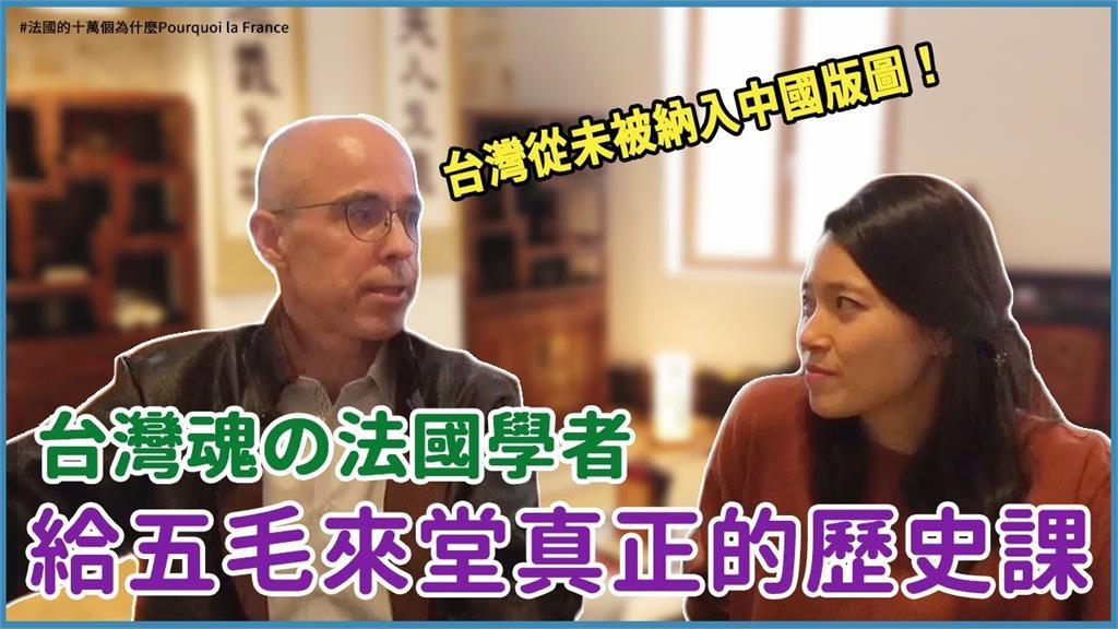 台灣是中國的一部份?法國學者神分析 拿史料打臉:不曾屬於過