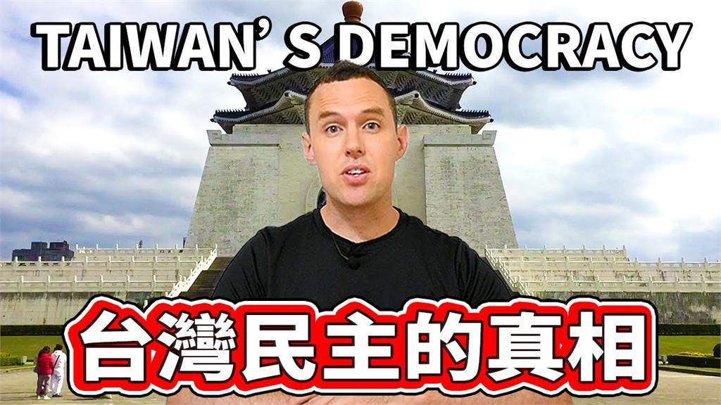 世界上唯一的華裔民主國 南非人看台灣:減少腐敗做得很好