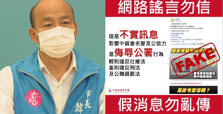 快新聞/網傳罷韓廣告竟是中選會官網 中選會嚴斥:侮辱公署依法送辦!