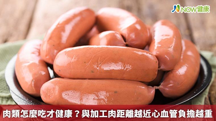 肉類怎麼吃才健康? 與加工肉距離越近心血管負擔越重