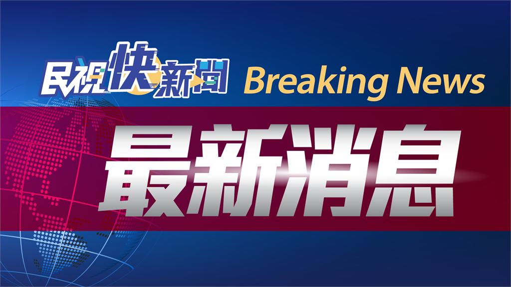 快新聞/新增1境外 指揮中心下午2點說明
