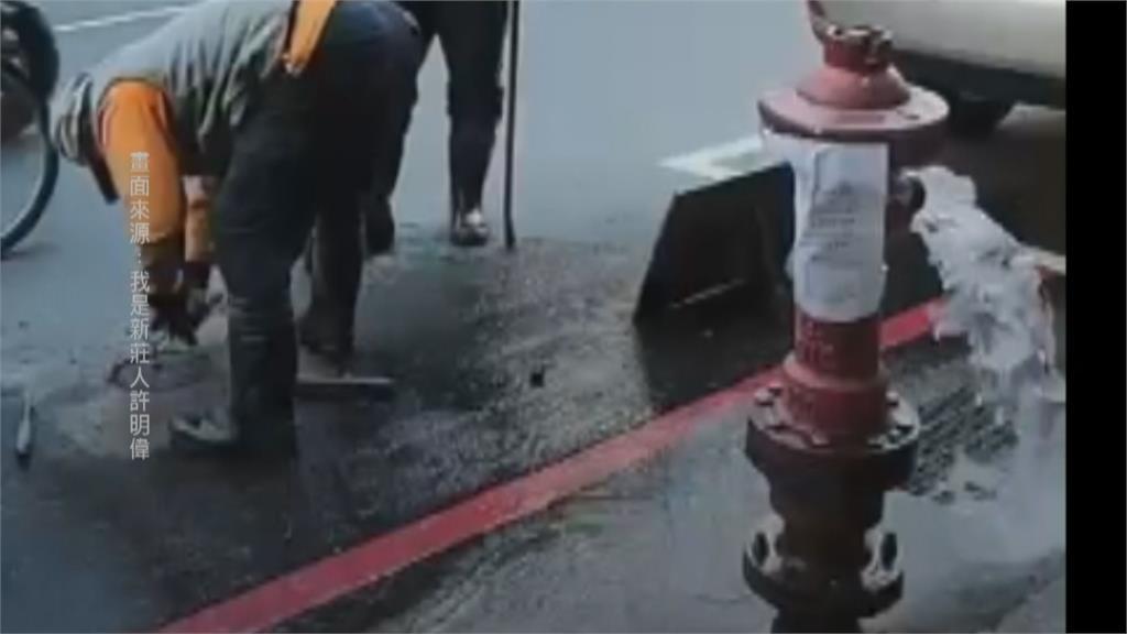 新莊傳消防栓壞掉 水流像噴泉般溢滿馬路