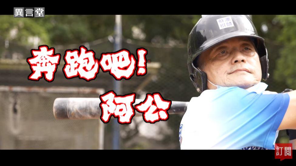 異言堂/熱血青春阿公阿嬤 不老棒球聯盟的故事
