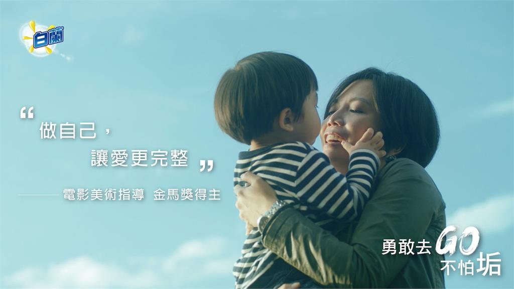八成媽媽沒自己時間、近五成不敢做夢!白蘭號召應援媽媽「勇敢去GO不怕垢」