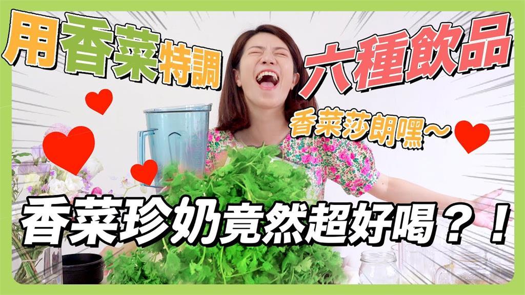 你敢挑戰嗎?網紅實測6種「香菜特調」 感動大喊:我跟它和解了