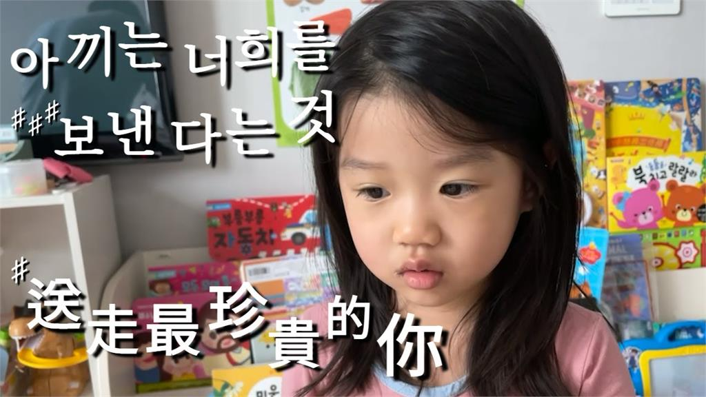 3歲半學習斷捨離!為搬家賣掉珍貴玩具 女童堅強反應惹網鼻酸