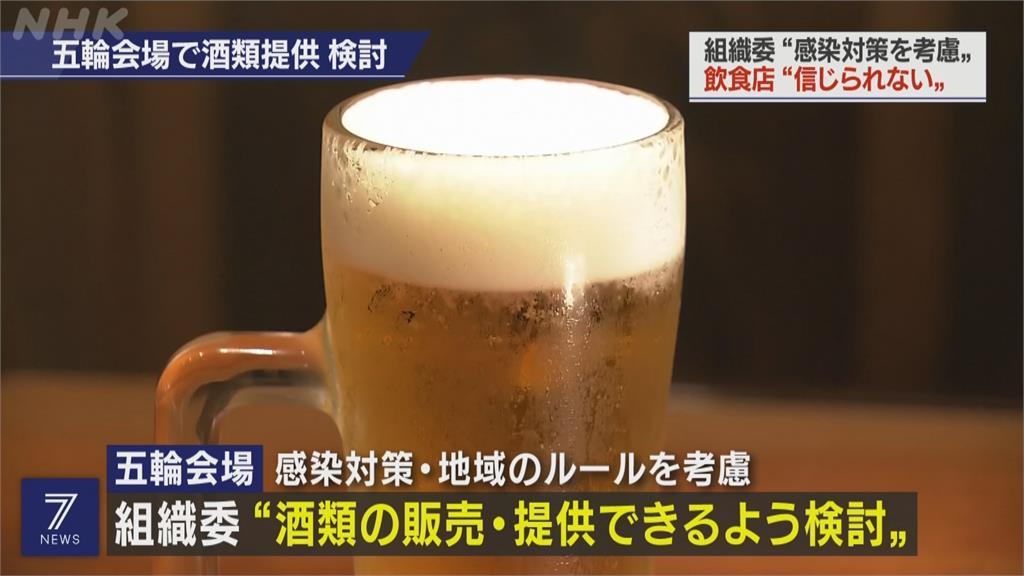 東奧擬開放場內賣酒被罵翻!東京籌委會急改口:全場禁酒