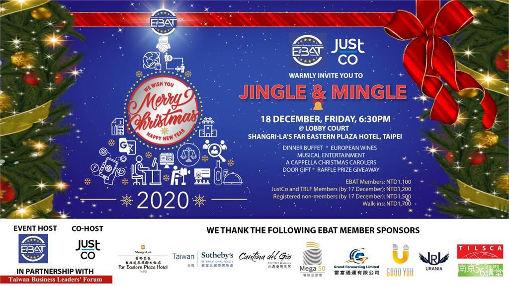 EBAT與JustCo聯合聖誕晚會 台歐百位企業代表共襄盛舉