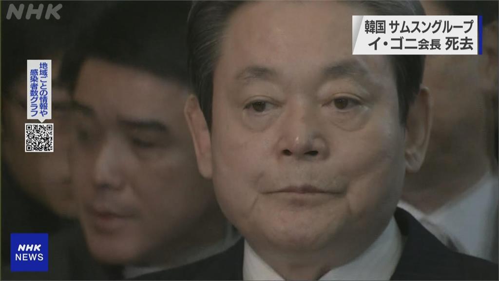 南韓三星會長李健熙病逝 享壽78歲
