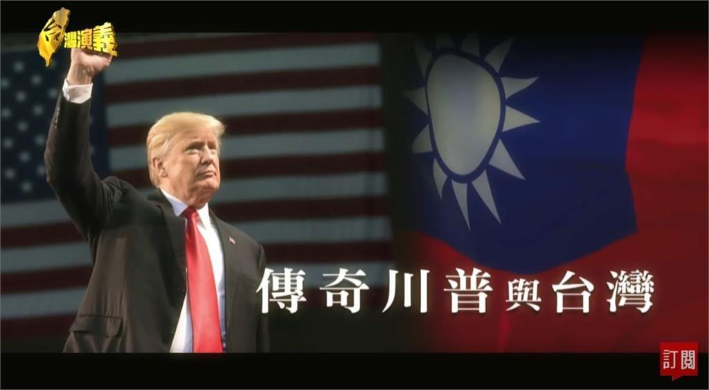 台灣演義/建立台美關係空前友好 川普傳奇的故事  2020.11