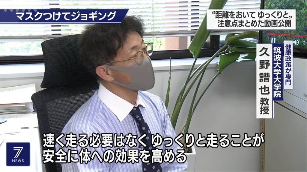 中國學生戴口罩上體育課猝死 日本學者提「微笑步伐」理論