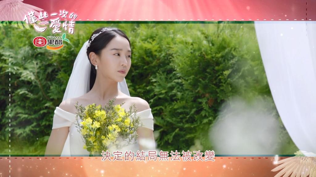 《僅此一次的愛情》愛情的美好以結婚為終點  丹成為人類的心願是否就此打住?!
