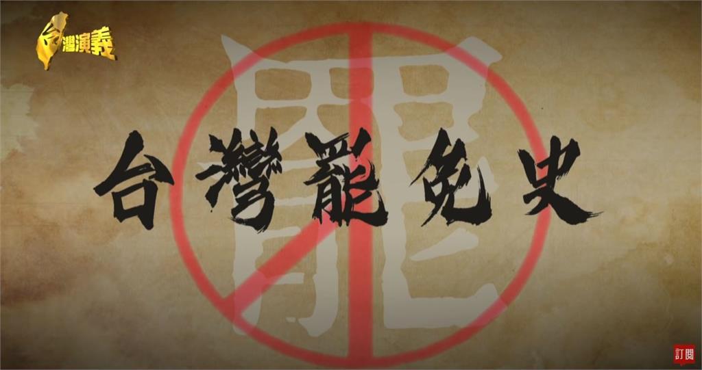 台灣演義/近94萬罷免票寫下民主里程碑!回顧台灣罷免史|2020.6