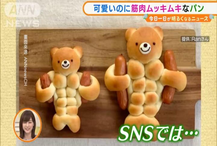 疫情待在家練廚藝...地方媽媽巧手做麵包 「八塊肌小熊麵包」熱賣