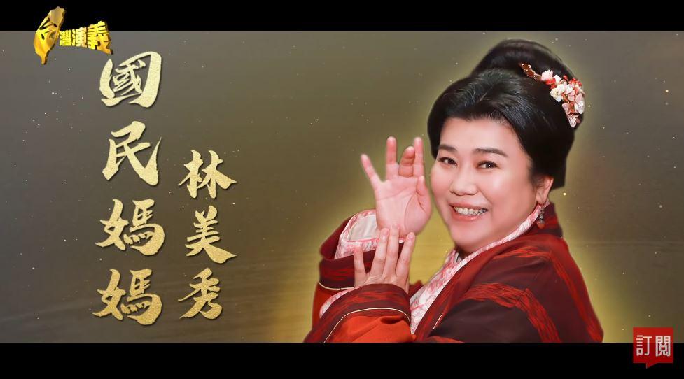 台灣演義/綠葉終成紅花!「國民媽媽」林美秀的藝界人生|2021.01