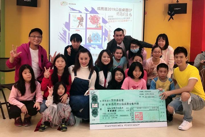 成亮澄做公益推出桌曆EP《閃亮的星光》 找孔鏘老師、兵家綺一同獻愛