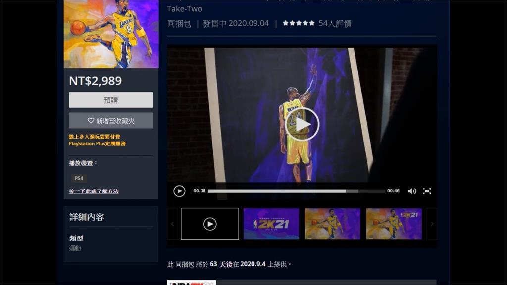 向黑曼巴致敬!KOBE登上《NBA 2K21》電玩遊戲封面