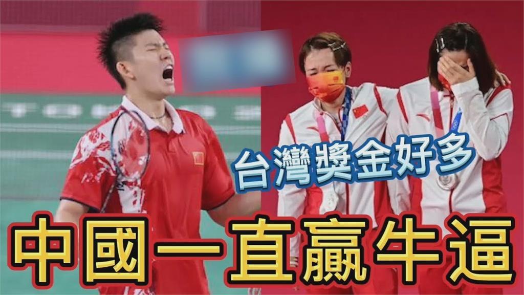 金牌待遇差很大!台灣隊獎金超過中國20倍 他虧:小粉紅快抗議