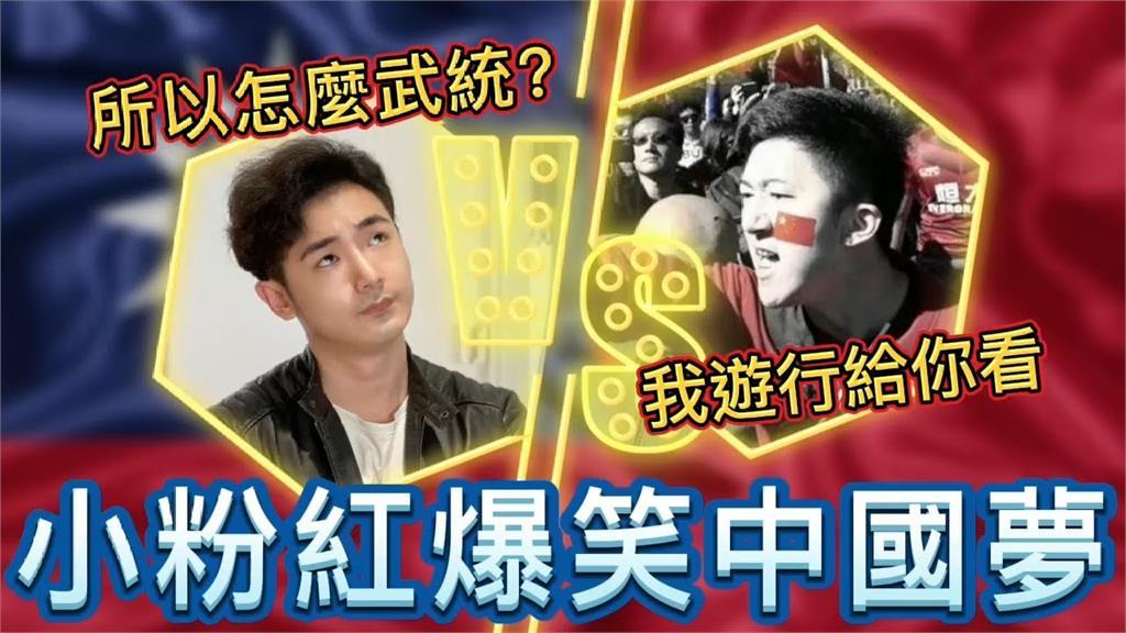 不武統就抗議!他問小粉紅「中共為何要統一台灣」?對方竟回:逼不得已