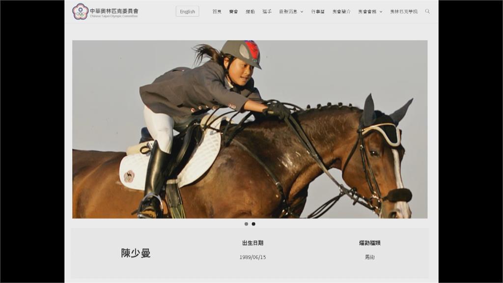 國巨千金陳少曼停薪圓奧運夢 馬術完賽成「台灣第一」