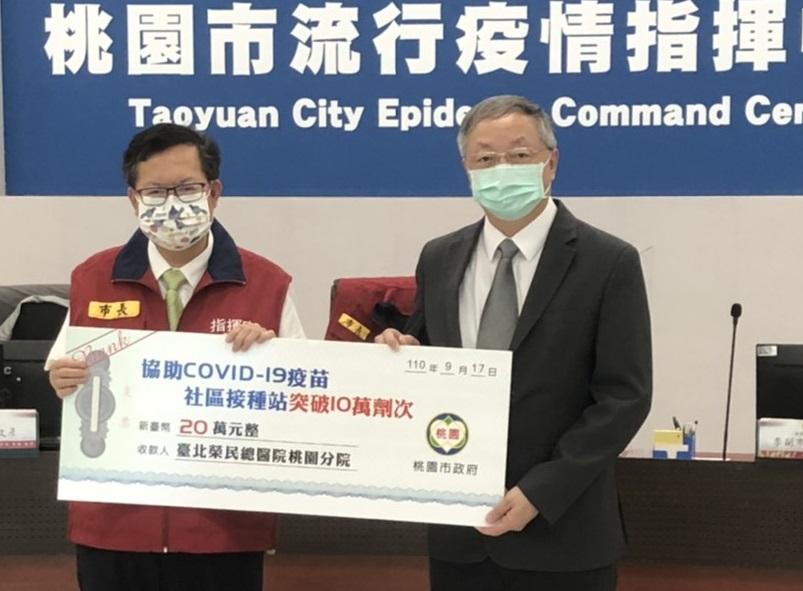 北榮桃分院武肺接種破13萬劑 桃市府發20萬獎勵!
