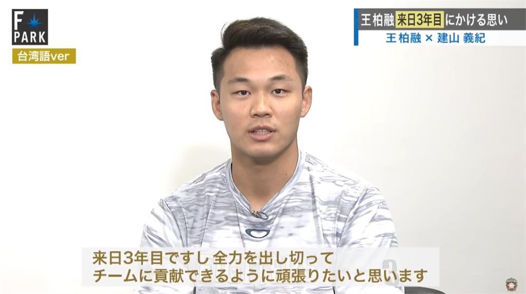 日職/王柏融重拾信心感謝球隊信任 隊友稱讚日文進步