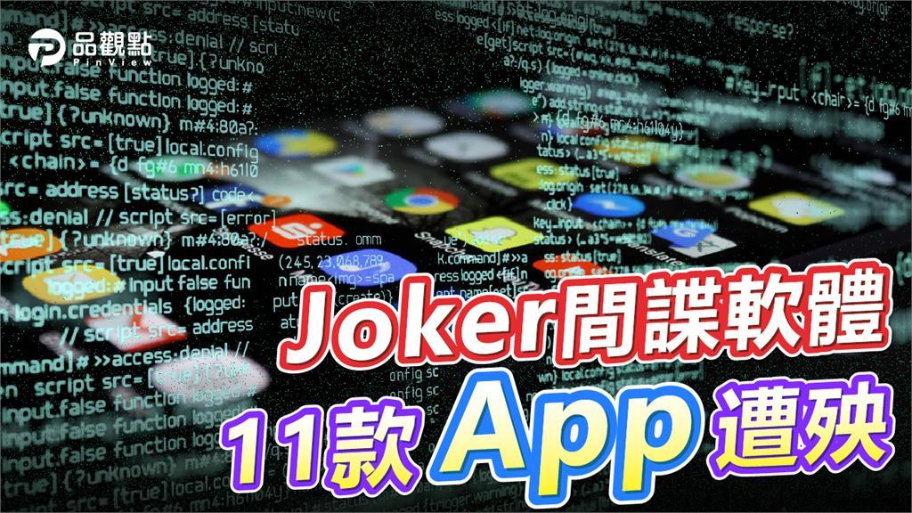 快檢查自己手機!惡意軟體入侵安卓系統 下載11款App可能中毒