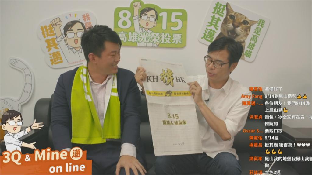 高雄市長補選剩3天 陳其邁、吳益政直播催票