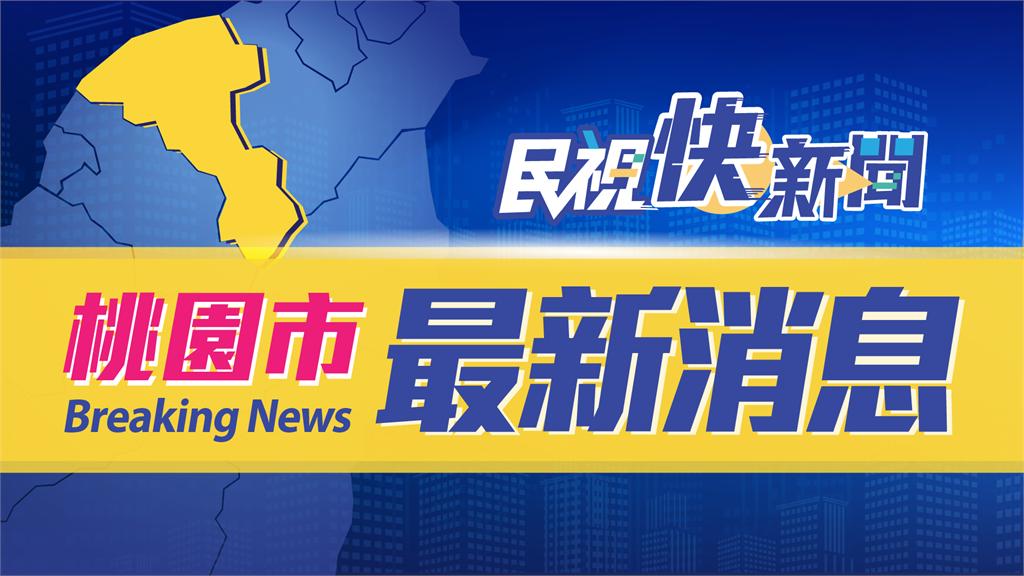 快新聞/今新增1本土登革熱病例 桃園龜山7旬老翁確診