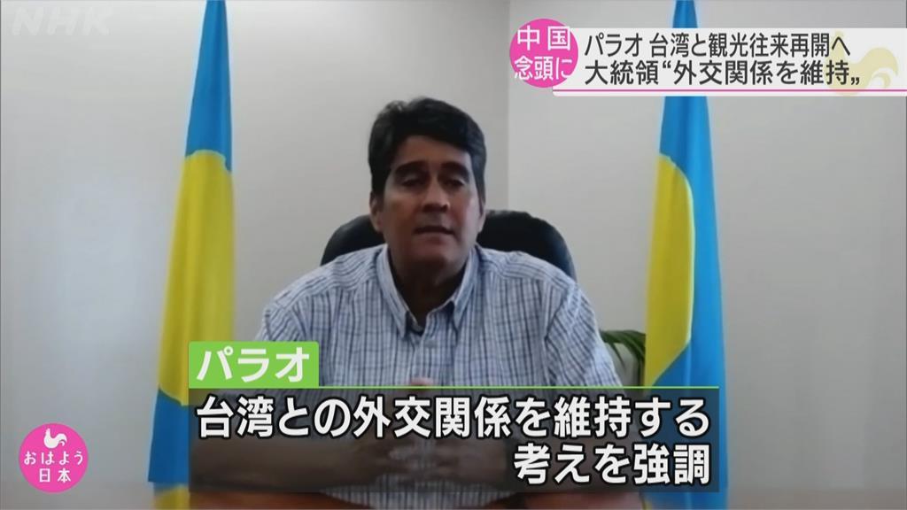 台帛旅遊泡泡開跑 帛琉總統大讚台灣防疫