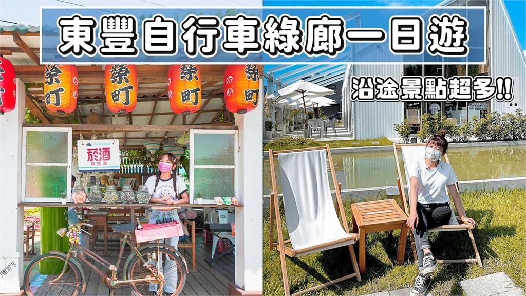 一日輕旅行超chill!東豐綠廊玩整天 懷舊雜貨店、0蛋月台網美必踩