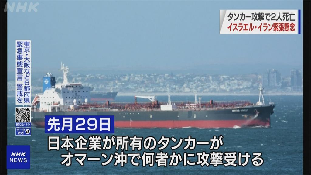 以色列油輪阿曼外海遇襲船員喪生 英.美指伊朗所為