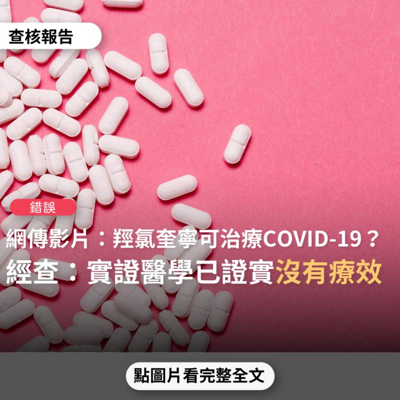 事實查核/【錯誤】網傳影片宣稱「羥氯奎寧可治癒新冠病毒,有90%的有效性」?